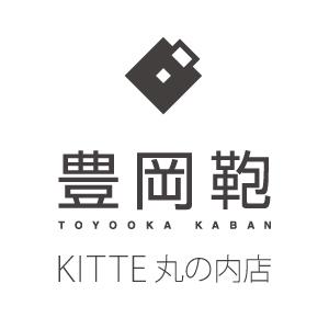 c2c0c409a7a7 豊岡鞄KITTE丸の内店 [豊岡鞄] 東京の直営店
